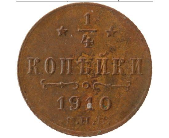 1/4 копейки 1910 года, фото 2