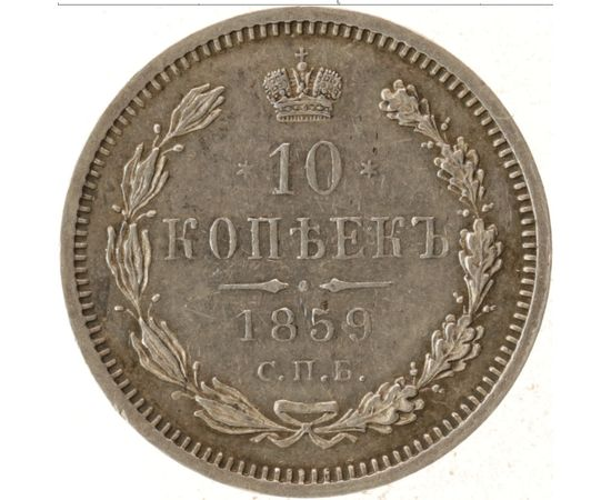 10 копеек 1859 года, фото 2