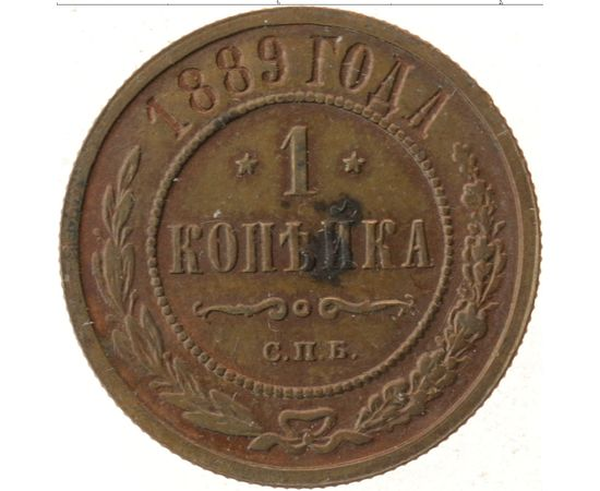 1 копейка 1889, фото 2