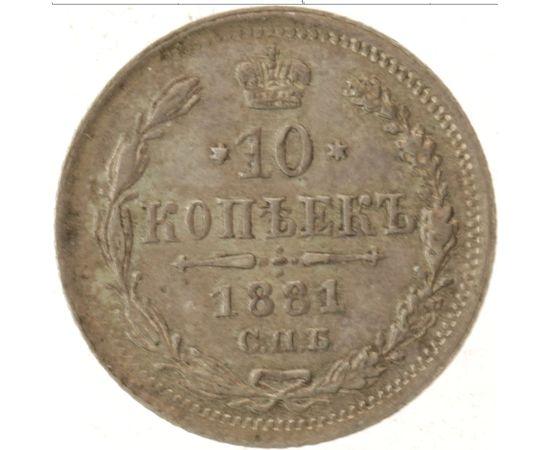 10 копеек 1881 года, фото 2