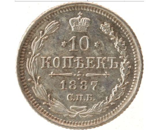 10 копеек 1887 года Серебро, фото 2