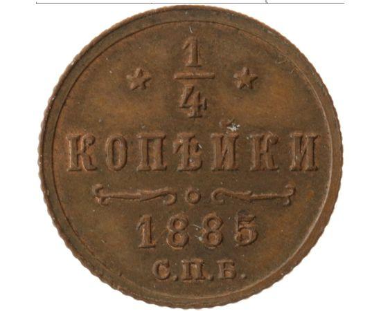 1/4 копейки 1885, фото 2
