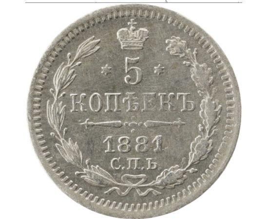 5 копеек 1881 года, фото 2