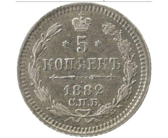 5 копеек 1882 года Серебро, фото 2