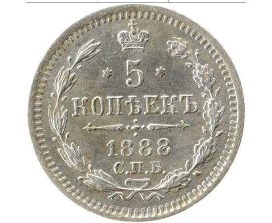 5 копеек 1888 года Серебро, фото 2