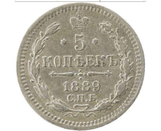 5 копеек 1889 года Серебро, фото 2