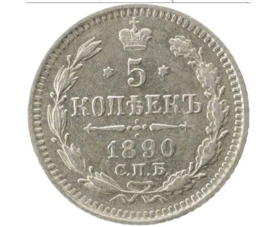 5 копеек 1890 года Серебро, фото 2