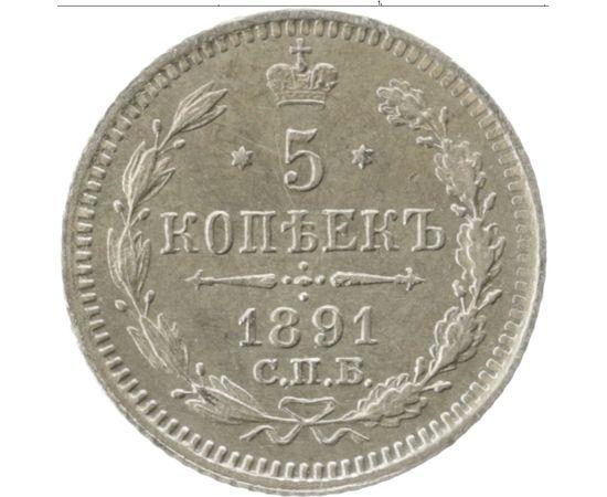5 копеек 1891 года Серебро, фото 2