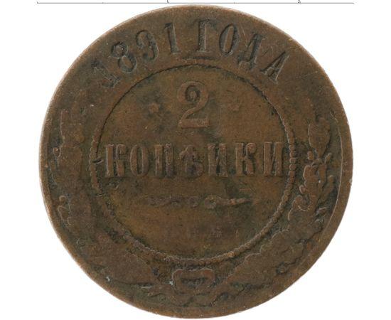 2 копейки 1891, фото 2