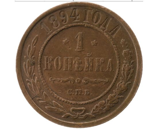 1 копейка 1894, фото 2
