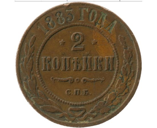 2 копейки 1883, фото 2