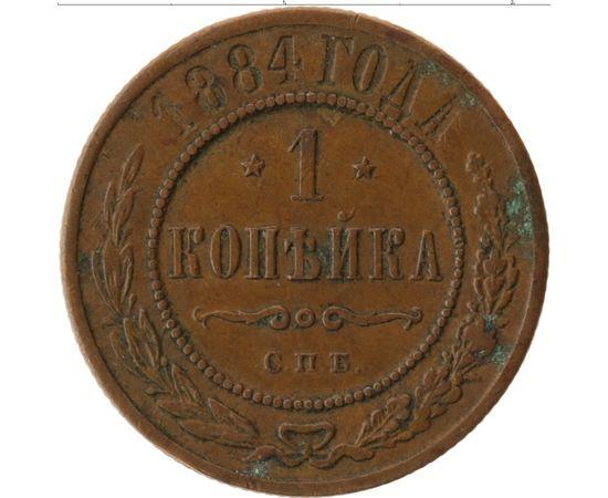 1 копейка 1884, фото 2