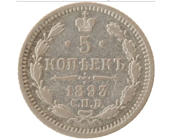 5 копеек 1893 года Серебро, фото 2
