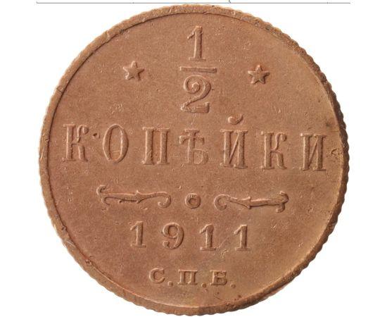 1/2 копейки 1911 года, фото 2