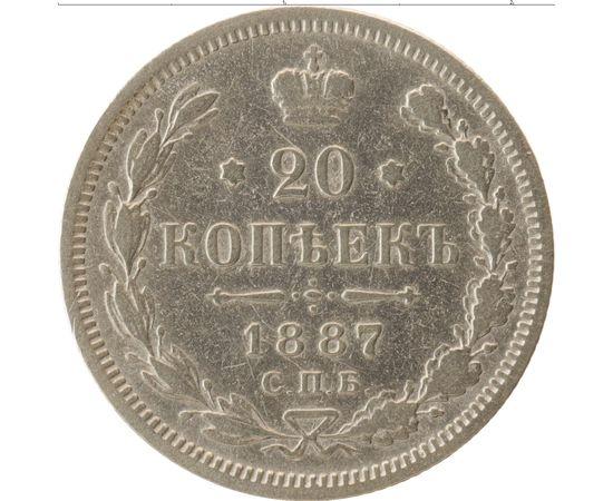 20 копеек 1887 года Серебро, фото 2