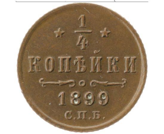 1/4 копейки 1899 года, фото 2