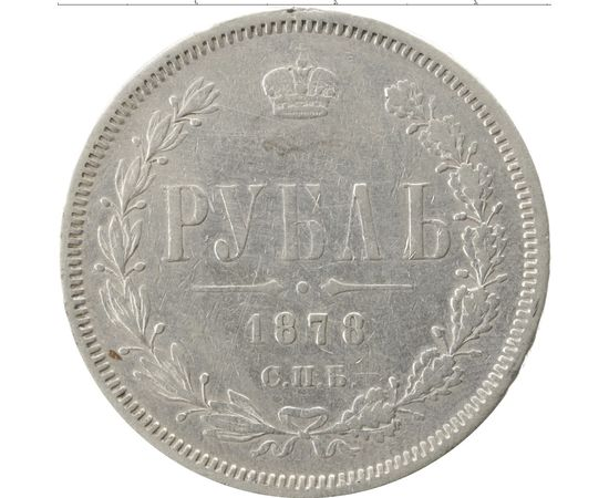 1 рубль 1878 года, фото 2