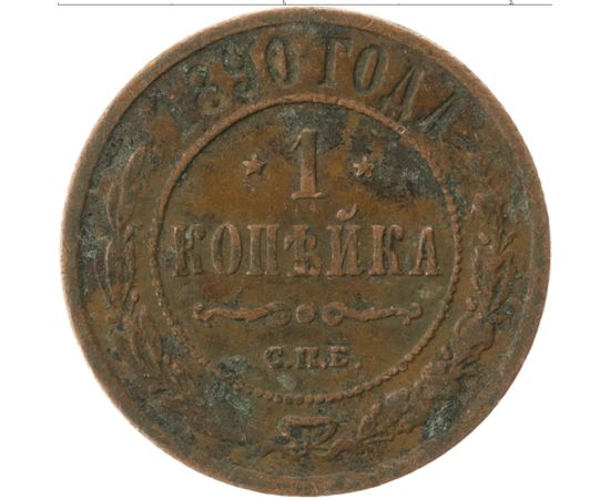 1 копейка 1890, фото 2