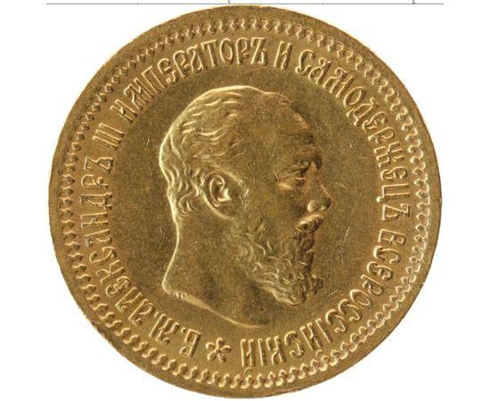 5 рублей 1889 года, фото 2