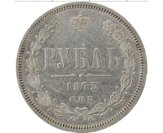 1 рубль 1873 года, фото 2