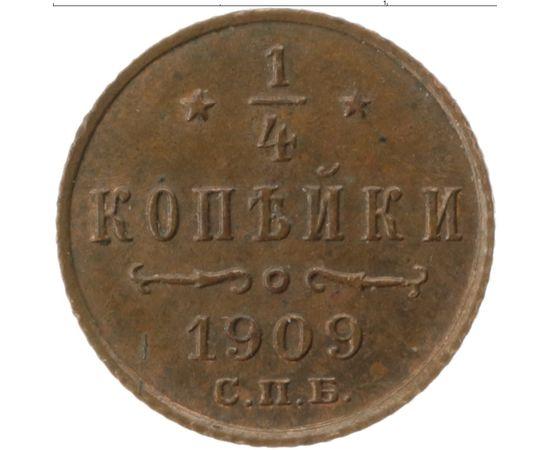 1/4 копейки 1909 года, фото 2