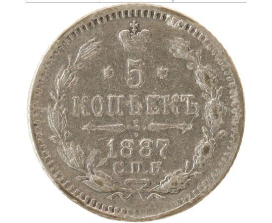 5 копеек 1887 года Серебро, фото 2