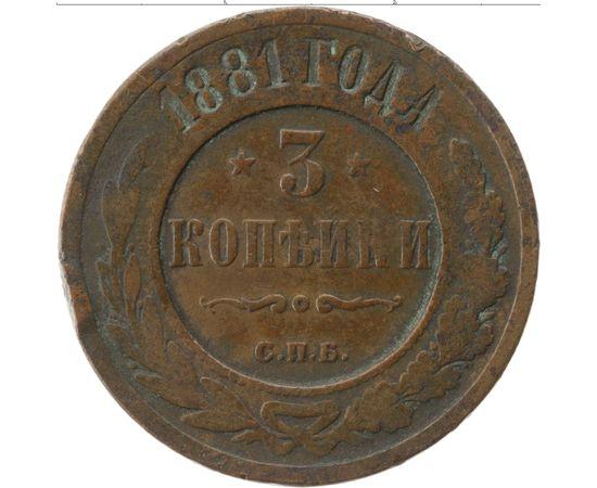 3 копейки 1881 года, фото 2