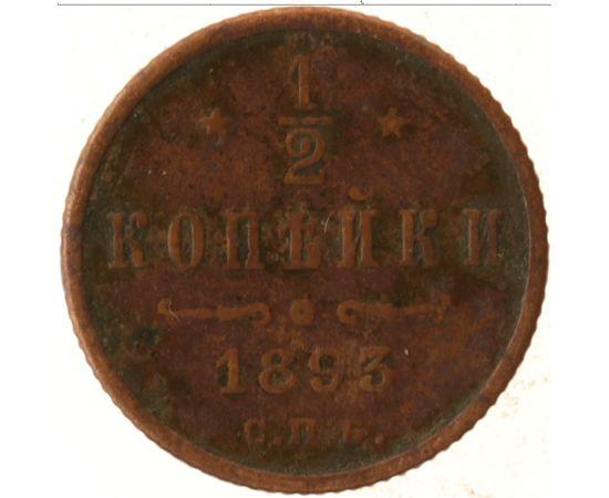 1/2 копейки 1893, фото 2