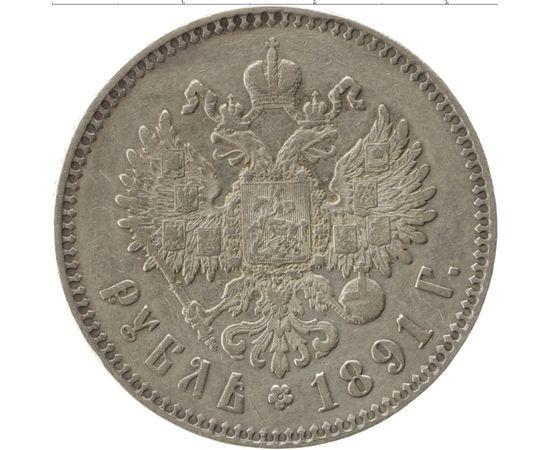 1 рубль 1891 года, фото 2