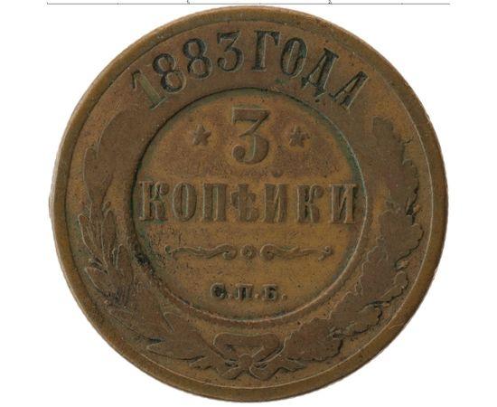 3 копейки 1883, фото 2