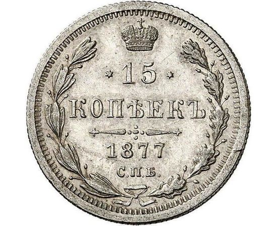 15 копеек 1877 года, фото 2