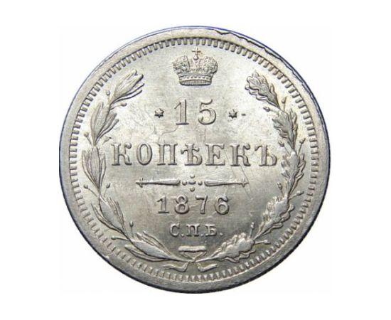 15 копеек 1876 года, фото 2