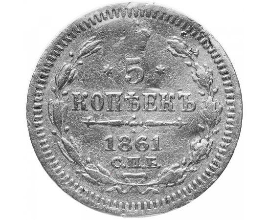 5 копеек 1861 года, фото 2