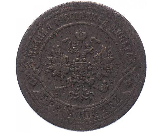 3 копейки 1870 года, фото 2
