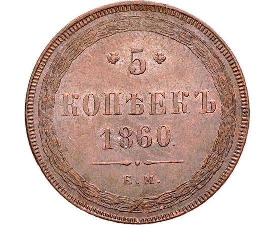 5 копеек 1860 года, фото 2