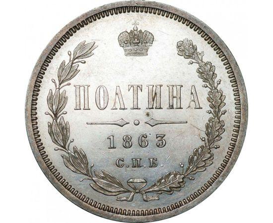 Полтина 1863 года, фото 2