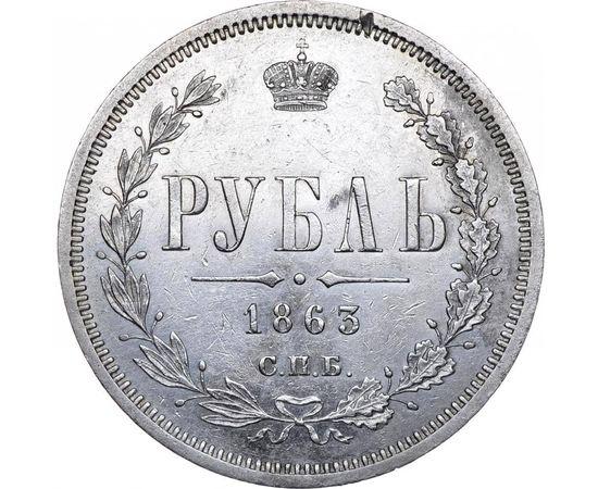 1 рубль 1863 года, фото 2