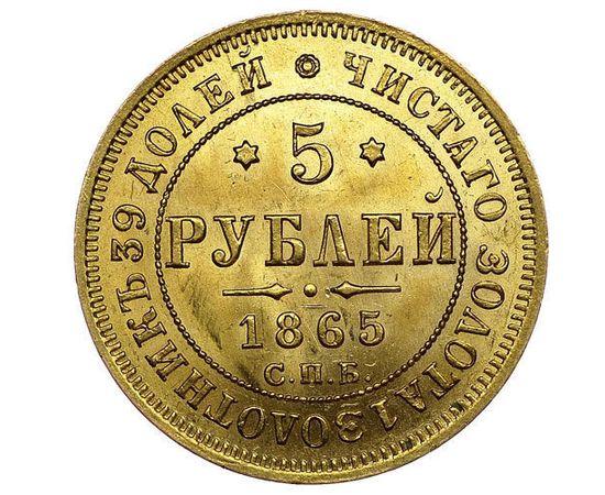 5 рублей 1865 года, фото 2