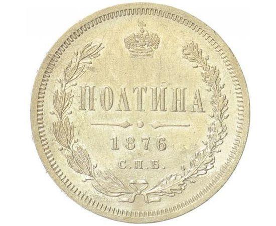 Полтина 1876 года, фото 2