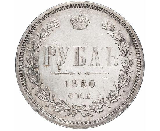 1 рубль 1880 года, фото 2