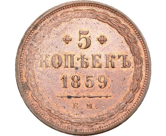 5 копеек 1859 года, фото 2