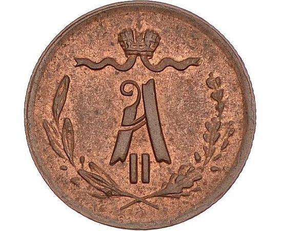 1/4 копейки 1868 года, фото 2