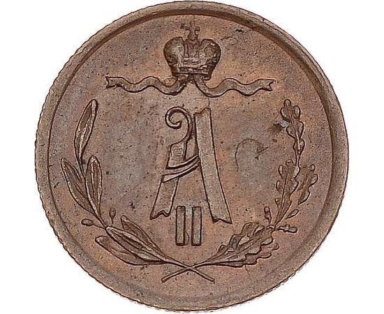 1/4 копейки 1870 года, фото 2