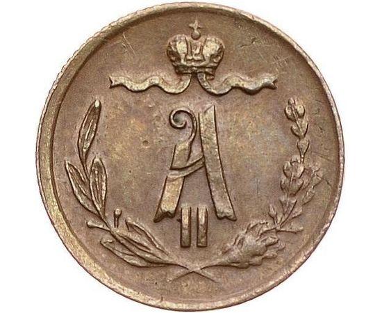 1/4 копейки 1871 года, фото 2
