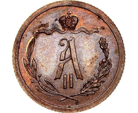 1/2 копейки 1871 года, фото 2