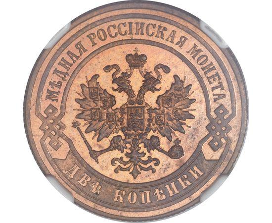 2 копейки 1876 года, фото 2