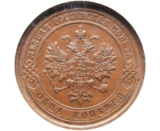 1 копейка 1877 года, фото 2