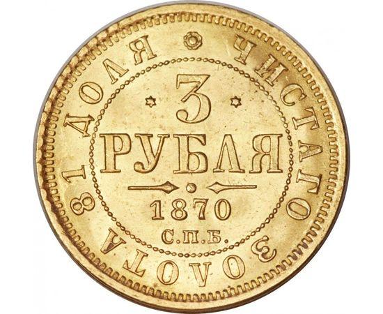3 рубля 1870 года, фото 2