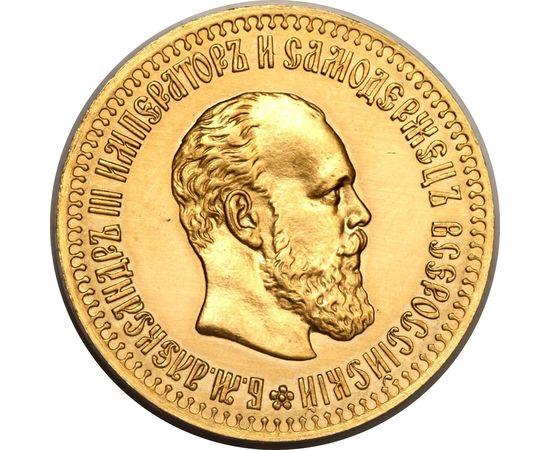 10 рублей 1886 года, фото 2