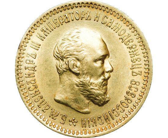 5 рублей 1894 года, фото 2